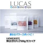 画像4: LUCAS[ルカス]浄化さざれチップ500g/サファイア (4)