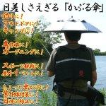 画像5: 日差しさえぎる「かぶる傘」 (5)