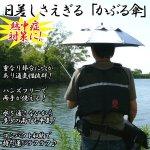 画像1: 日差しさえぎる「かぶる傘」 (1)