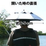 画像4: 日差しさえぎる「かぶる傘」 (4)