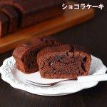 画像2: ショコラケーキ&ななつ星コーヒー(4袋)セット (2)