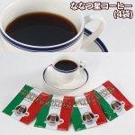 画像4: ショコラケーキ&ななつ星コーヒー(4袋)セット (4)