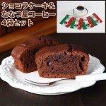 画像1: ショコラケーキ&ななつ星コーヒー(4袋)セット (1)