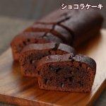 画像3: ショコラケーキ&ななつ星コーヒー(4袋)セット (3)