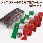 画像5: ショコラケーキ&ななつ星コーヒー(4袋)セット (5)