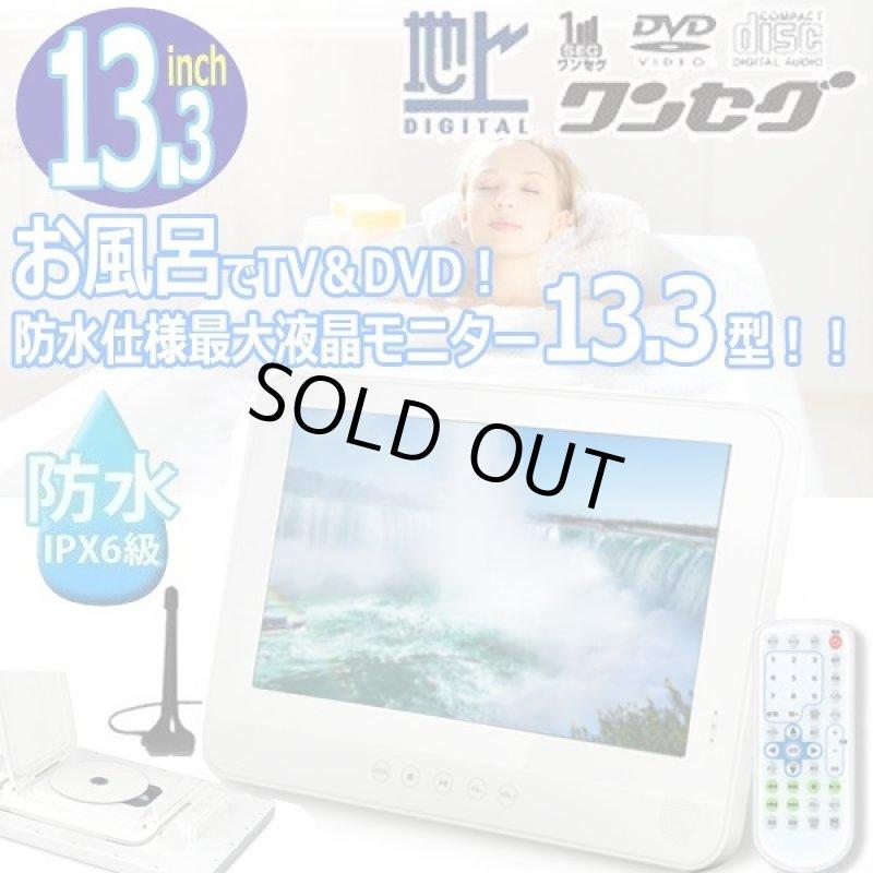 画像1: 防水13.3型DVDプレーヤー内蔵フルセグ対応テレビ[OT-WFD133TE] (1)