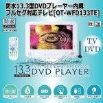 画像8: 防水13.3型DVDプレーヤー内蔵フルセグ対応テレビ[OT-WFD133TE] (8)