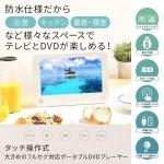 画像2: 防水13.3型DVDプレーヤー内蔵フルセグ対応テレビ[OT-WFD133TE] (2)