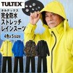 画像2: TULTEX(タルテックス)完全防水ストレッチレインスーツ (2)