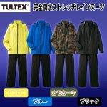 画像10: TULTEX(タルテックス)完全防水ストレッチレインスーツ (10)