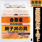 画像5: 吉野家冷凍親子丼の具12食セット (5)