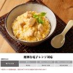 画像3: 吉野家冷凍親子丼の具5食セット (3)