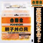 画像5: 吉野家冷凍親子丼の具5食セット (5)