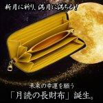 画像2: 開運長財布「月読の長財布(つきよみのながざいふ)」 (2)