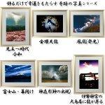 画像4: 幸運をもたらす奇跡の写真「彩光の記録(首里城)」 (4)