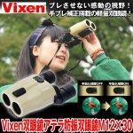 画像1: ビクセン双眼鏡アテラ防振双眼鏡M12×30 (1)