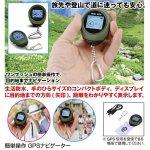 画像1: 簡単操作GPSナビゲーター (1)
