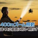 画像3: 400m照射3灯超強光ズームライト (3)