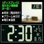 画像3: 特大43cm反転液晶ディスプレイ電波時計  (3)