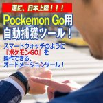 画像3: 日本仕様!ポケモンGO用「ポケットオートキャッチ」 (3)