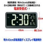 画像5: 特大43cm反転液晶ディスプレイ電波時計 (5)