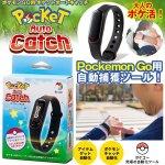 画像1: 日本仕様!ポケモンGO用「ポケットオートキャッチ」 (1)
