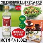 画像1: MCTオイル100EX (1)