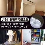 画像2: 室内専用ミニLEDセンサーライト(人感センサー内蔵)2個セット (2)