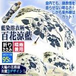 画像1: 晴雨兼用傘「折りたたみUV百花涼藍」 (1)