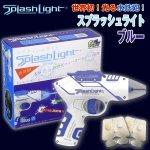 画像7: 光る水鉄砲「スプラッシュライト」(新装版) (7)