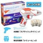 画像5: 光る水鉄砲「スプラッシュライト」(新装版) (5)