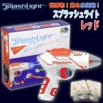 画像8: 光る水鉄砲「スプラッシュライト」(新装版) (8)
