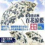 画像1: 晴雨兼用傘「UV百花涼藍」 (1)