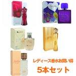 画像7: レディース香水福袋お買い得5本セット (7)