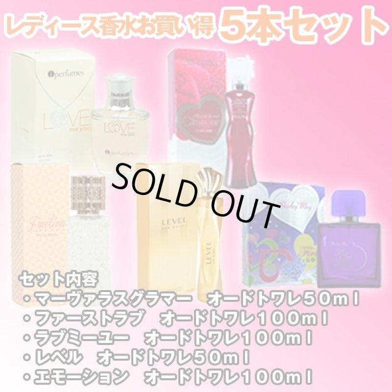 画像1: レディース香水福袋お買い得5本セット (1)