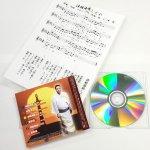 画像6: CD「三ッ井健【津軽海峡しぐれ/愛愁港】」 (6)