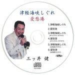 画像4: CD「三ッ井健【津軽海峡しぐれ/愛愁港】」 (4)