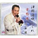 画像2: CD「三ッ井健【津軽海峡しぐれ/愛愁港】」 (2)