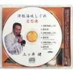 画像3: CD「三ッ井健【津軽海峡しぐれ/愛愁港】」 (3)
