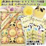 画像1: パンダちゃんやわらかシフォンケーキ12個入x6箱(計72個)セット (1)