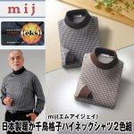 画像1: mij(エムアイジェイ)日本製暖か千鳥格子ハイネックシャツ2色組 (1)