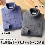 画像5: mij(エムアイジェイ)日本製暖かタートルネックシャツ2色組 (5)