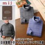 画像1: mij(エムアイジェイ)日本製暖かタートルネックシャツ2色組 (1)