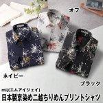 画像4: mij(エムアイジェイ)日本製京染め二越ちりめんプリントシャツ (4)