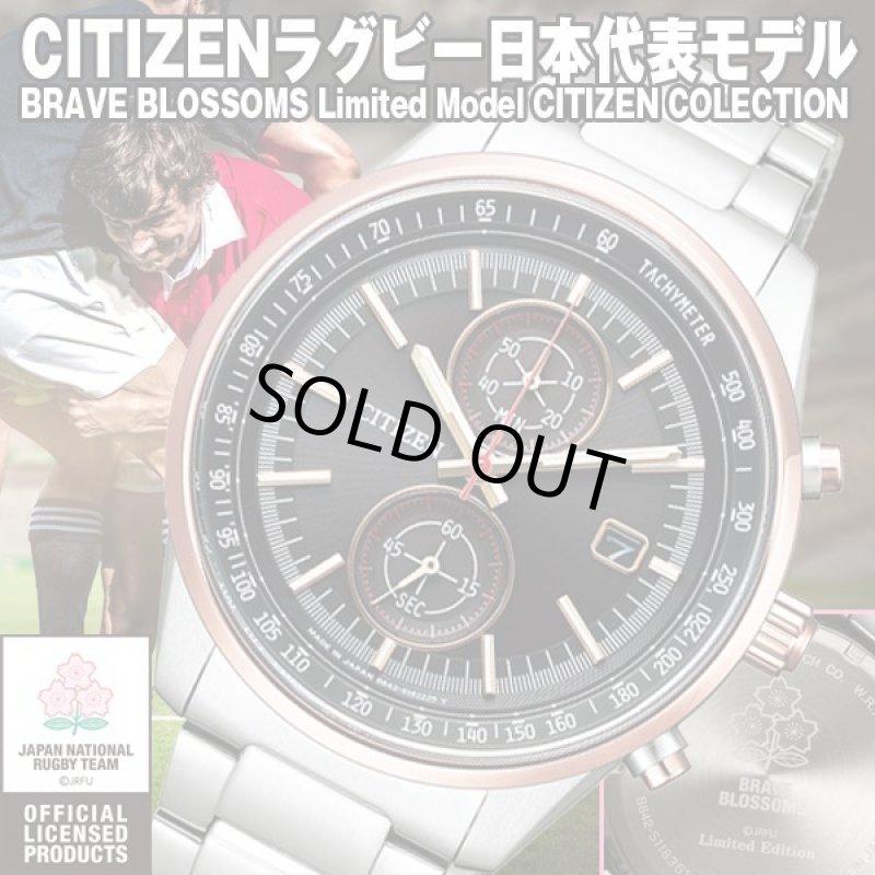 画像1: CITIZENラグビー日本代表モデル「BRAVE BLOSSOMS Limited Model CITIZEN COLLECTION」 (1)