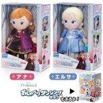 画像8: アナと雪の女王2「うたって♪おしゃべり!!魔法のペンダント アナ」 (8)
