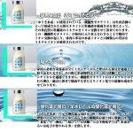 画像4: 送料無料GMP認定工場製造サプリゆうき水素「レギュラー120粒」(30〜60日分)(水素サプリ,美容健康サプリ,特許,機能性ゼオライト活性酸素) (4)