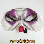 画像5: ハロウィン・ハーフマスクメキシコ製同柄2個セット (5)