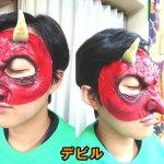 画像8: ハロウィン・ハーフマスクメキシコ製同柄2個セット (8)