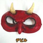 画像9: ハロウィン・ハーフマスクメキシコ製同柄2個セット (9)